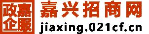 嘉兴招商网(开发区工业厂房土地招商引资平台 出租出售)